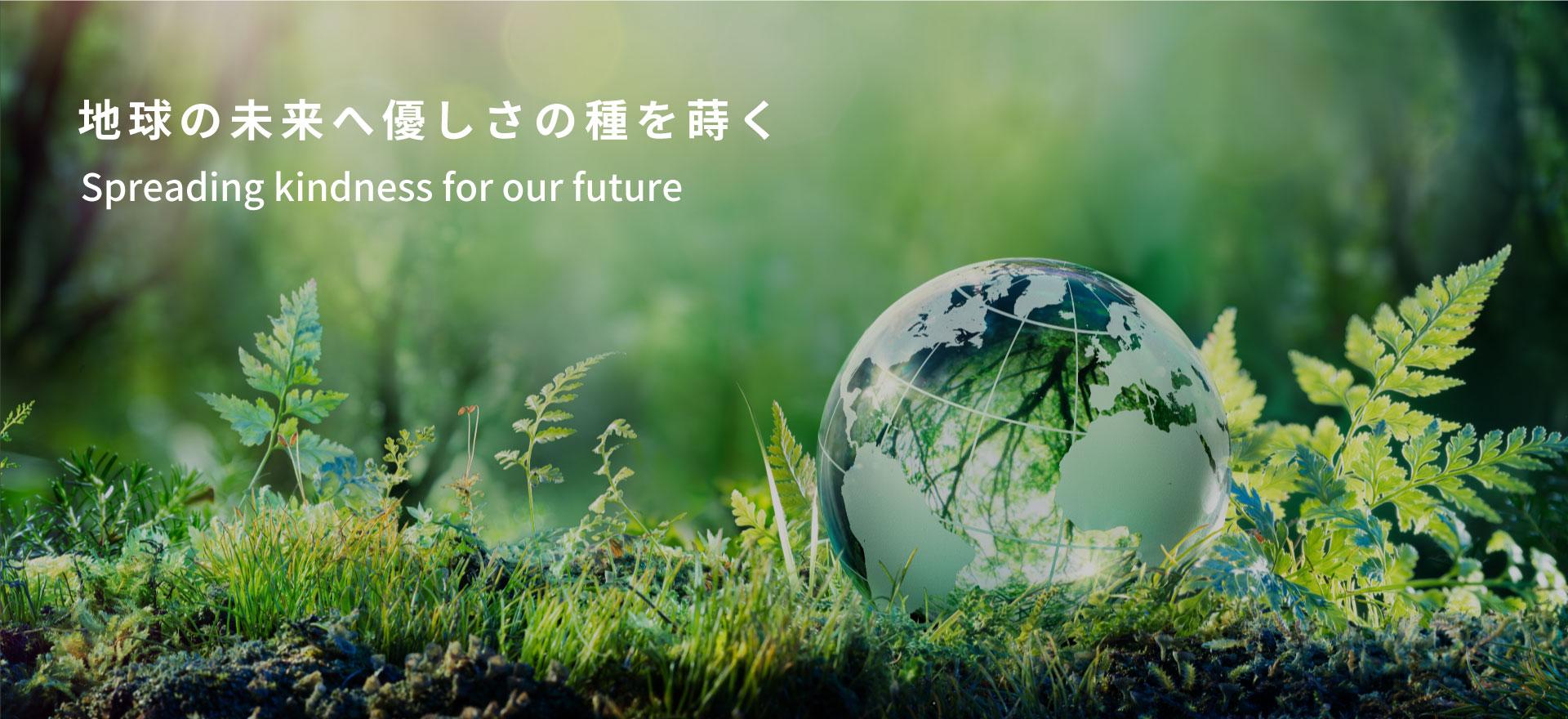 地球の未来に優しさの種を蒔く